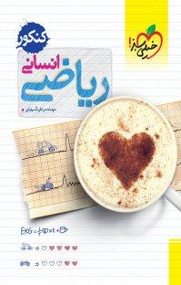 کتاب ریاضی انسانی کنکور