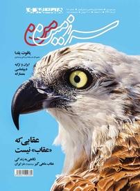 مجله ماهنامه سرزمین من - شماره ۱۰۸