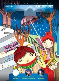مجله دوهفتهنامه همشهری بچهها - شماره ۱۸۱