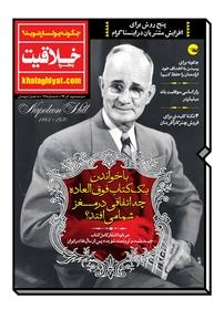 مجله پنجره خلاقیت شماره ۱۴۵