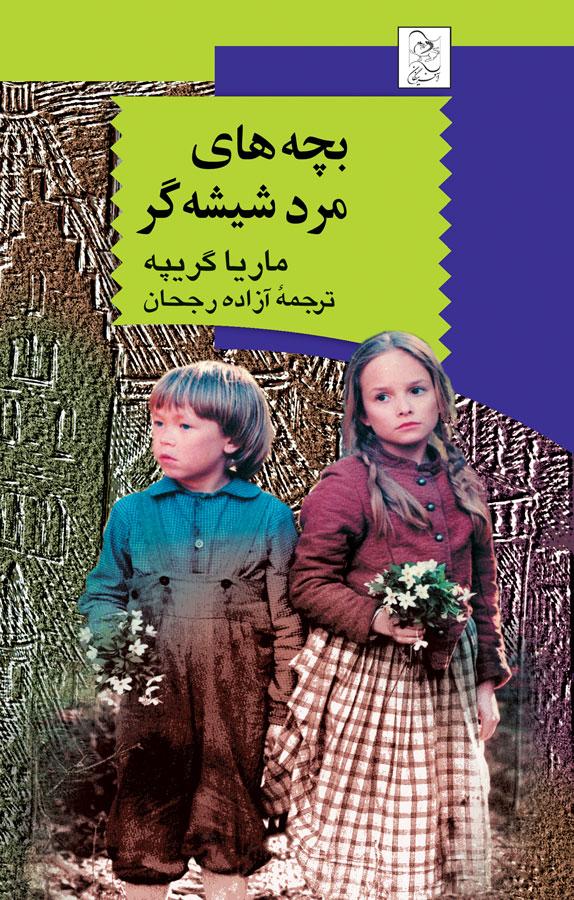 کتاب بچههای مرد شيشهگر