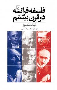کتاب فلسفه فرانسه در قرن بیستم