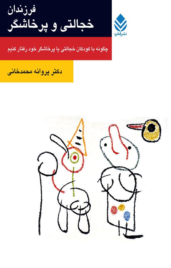 کتاب فرزندان خجالتی یا پرخاشگر