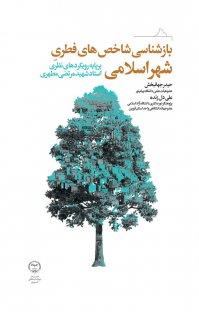 کتاب بازشناسی شاخصهای فطری شهر اسلامی