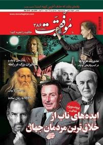 مجله دوهفتهنامه موفقیت - شماره ۳۸۶