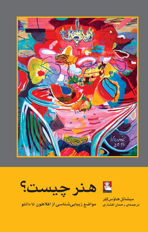 کتاب هنر چیست؟