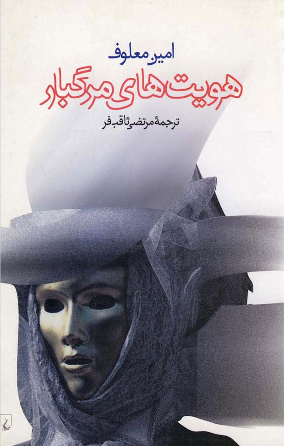 کتاب هویتهای مرگبار