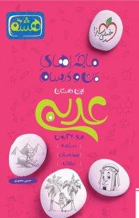 کتاب ماجراهای من و درسام برای ۲۰ گرفتن عربی ۸ ام