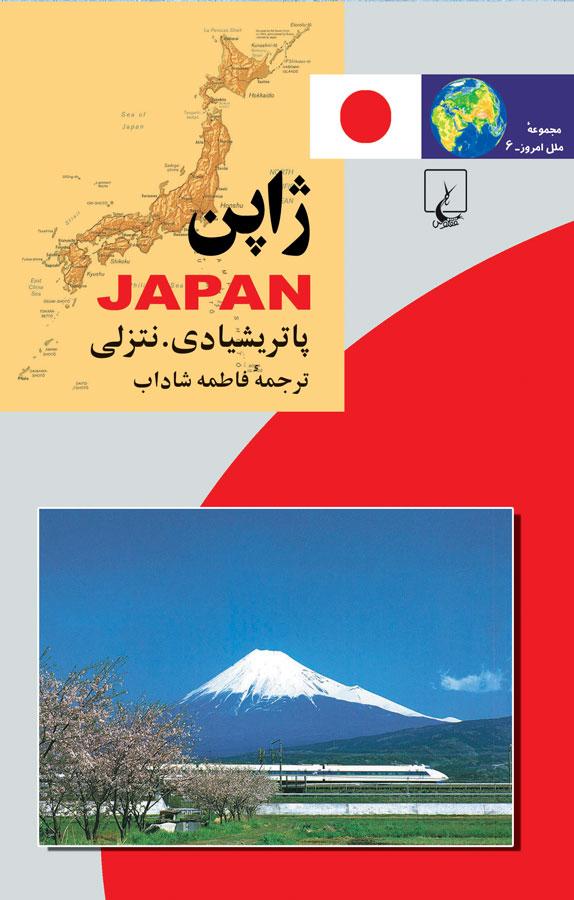 کتاب ژاپن