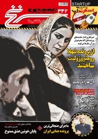 مجله دوهفتهنامه سرنخ - شماره ۳۴۲