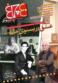 مجله هفتهنامه چلچراغ - شماره ۷۴۹