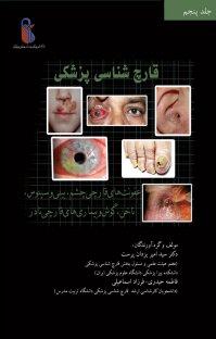 کتاب قارچشناسی پزشکی
