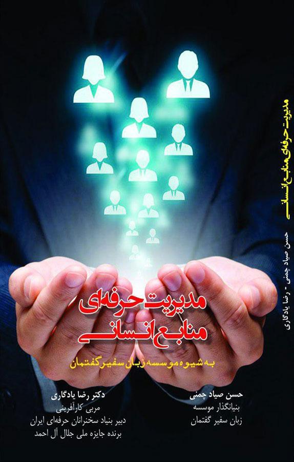 کتاب مدیریت حرفه ای منابع انسانی
