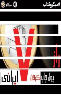 کتاب صوتی راز پول چاپ کردن ۷  ایرانی