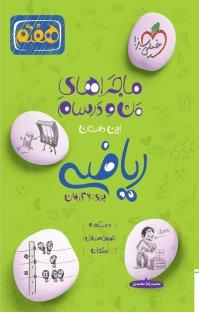 کتاب ماجراهای من و درسام ریاضی ۷ ام