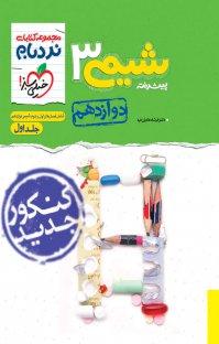 کتاب مجموعه کتابهای نردبام - شیمی ۳  پیشرفته - پایه دوازدهم - جلد اول