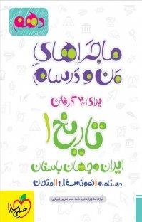 کتاب ماجراهای من و درسام تاریخ (۱ ) ایران و جهان باستان – پایه دهم (نسخه PDF)