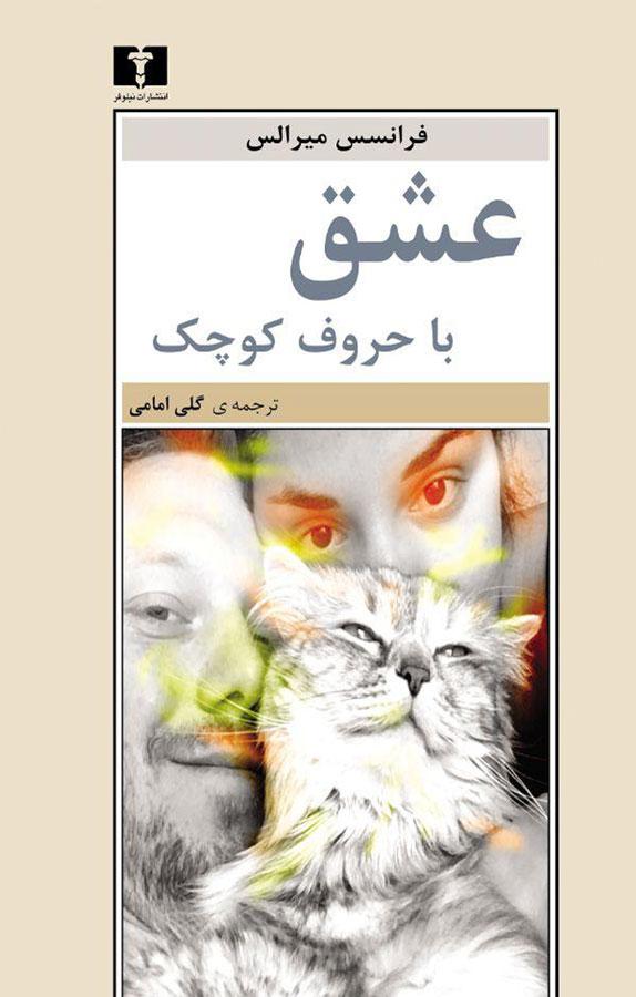 کتاب عشق با حروف كوچک