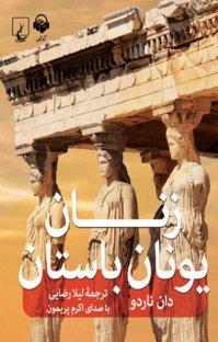 کتاب صوتی زنان یونان باستان