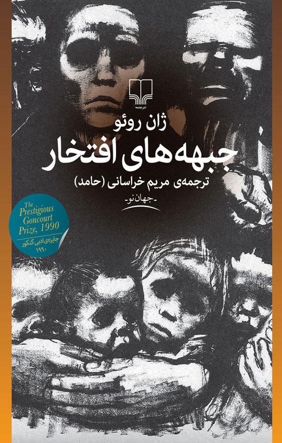 کتاب جبهههای افتخار