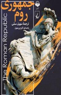 کتاب صوتی جمهوری روم