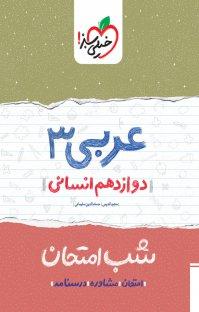 کتاب شب امتحان عربی ۳  - دوازدهم انسانی
