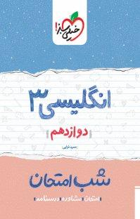 کتاب شب امتحان انگلیسی ۳  - دوازدهم