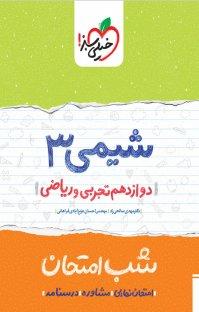 کتاب شب امتحان شیمی ۳  - دوازدهم تجربی و ریاضی