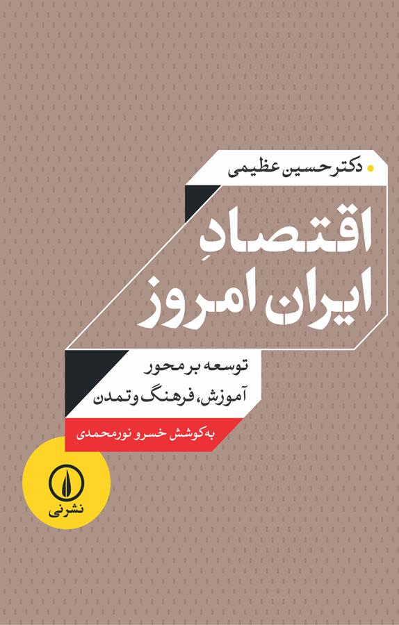 کتاب اقتصاد ايران امروز