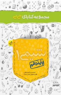 کتاب شیمی ۱  – دهم - مجموعه کتابای جیبی