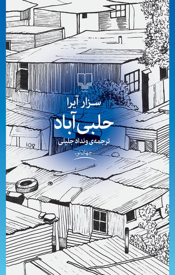کتاب حلبیآباد