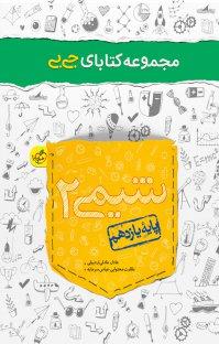 کتاب شیمی ۲  – یازدهم - مجموعه کتابای جیبی