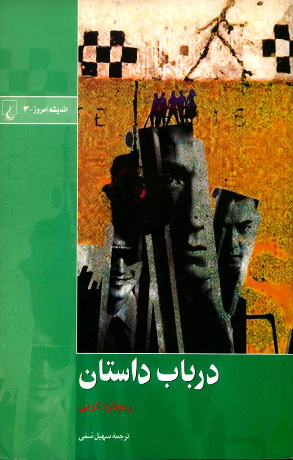 کتاب در باب داستان