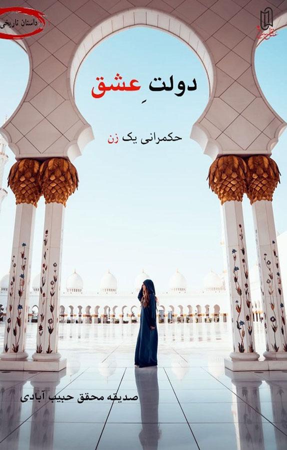 کتاب دولت عشق
