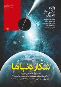 مجله ماهنامه نجوم - شماره ۲۷۱
