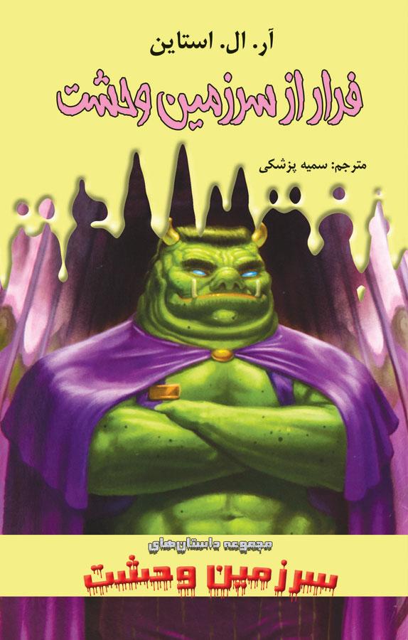 کتاب سرزمین وحشت