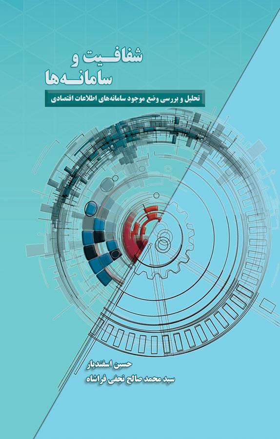 کتاب شفافيت و سامانهها