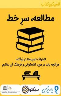 کتاب صوتی مطالعه، سر خط