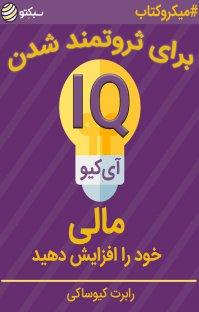 کتاب صوتی آیکیو (IQ) مالی
