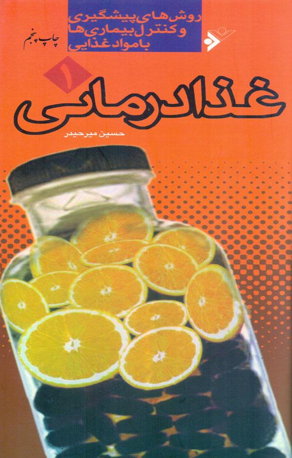 کتاب غذا درمانی ۱