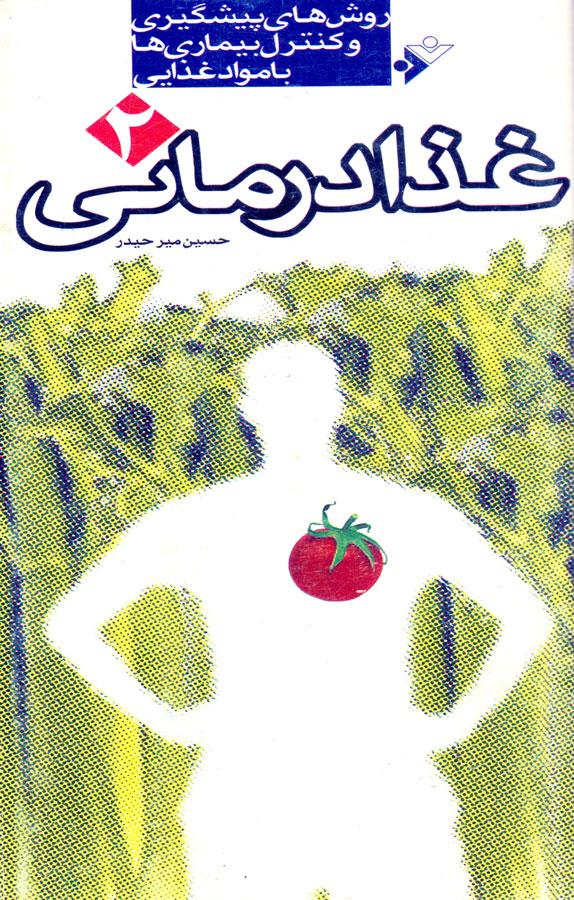 کتاب غذا درمانی ۲