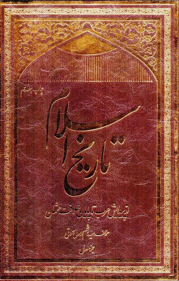 کتاب تاریخ اسلام- جلد اول