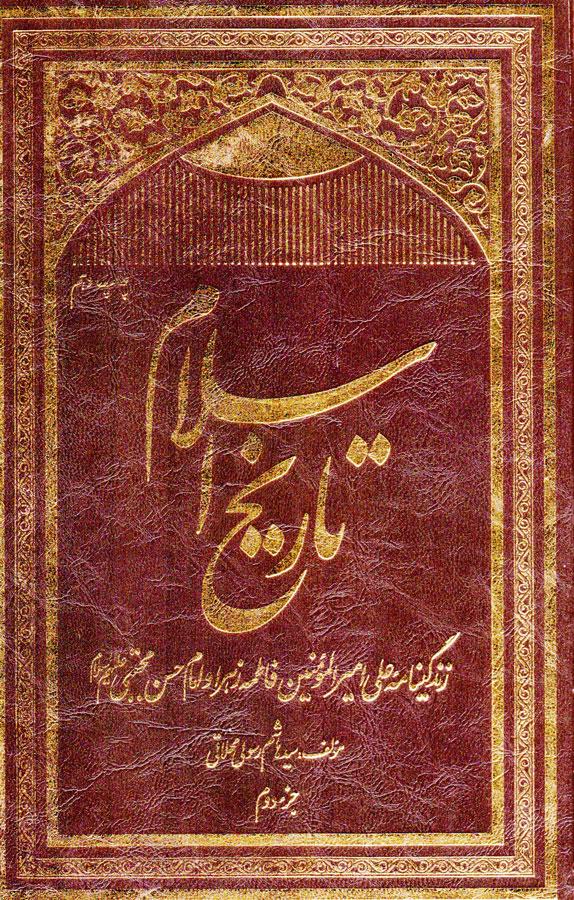 کتاب تاریخ اسلام: جلد دوم