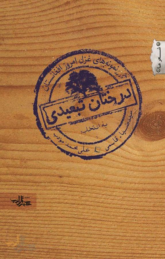 کتاب نمونههای غزل امروز افغانستان