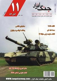 مجله ماهنامه جنگافزار - شماره ۱۱