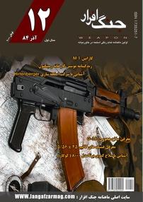 مجله ماهنامه جنگافزار - شماره ۱۲