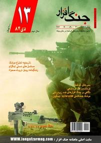مجله ماهنامه جنگافزار - شماره ۱۳