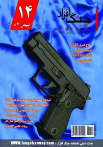 مجله ماهنامه جنگافزار - شماره ۱۴