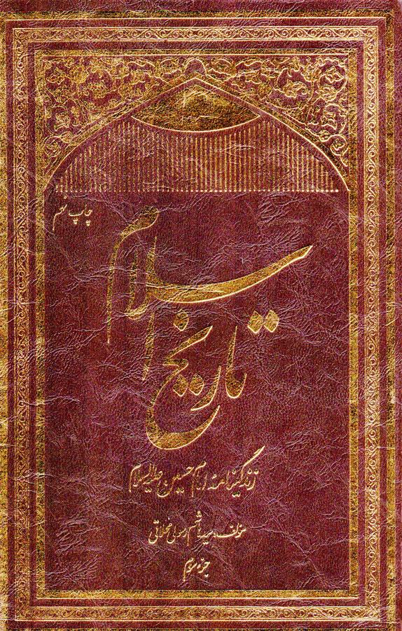 کتاب تاریخ اسلام -جلد سوم