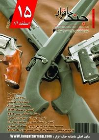 مجله ماهنامه جنگافزار - شماره ۱۵
